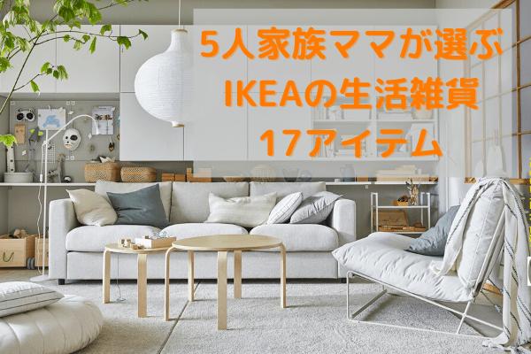 5人家族に役立つ IKEAの生活雑貨 17アイテム
