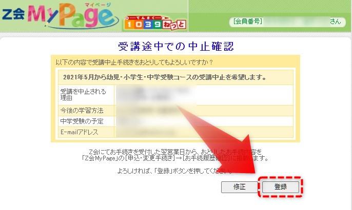 最終確認画面で「登録」をタッチ