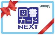 図書カード5,000円分の画像