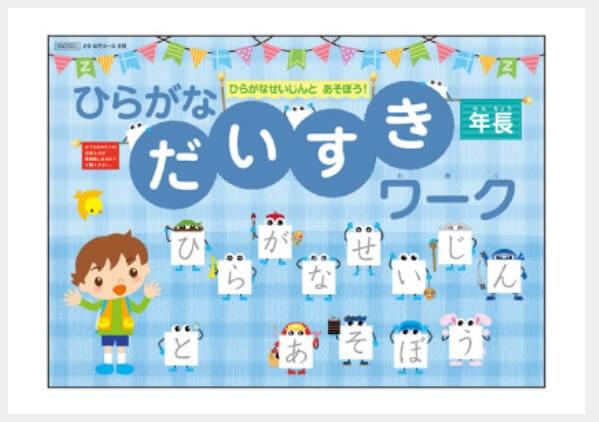 Z会幼児コース年長の入会キャンペーンプレゼント「ひらがなだいすきワーク年長」
