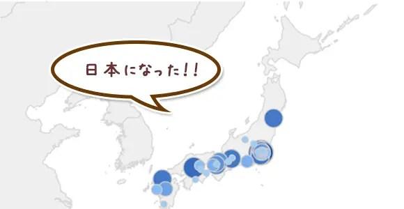 日本になった