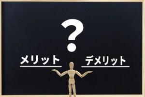 reform-koumuten-sagashikata