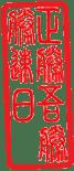 Masagatsu Agatsu Katsu Hayabi