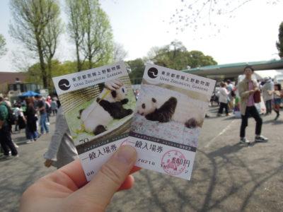 上野動物園チケット