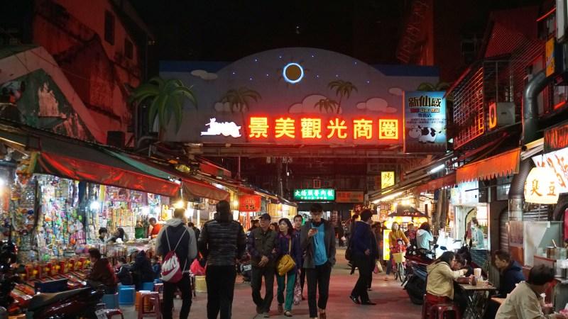 景美觀光夜市為文山區熱門景點。攝影/陳心亭