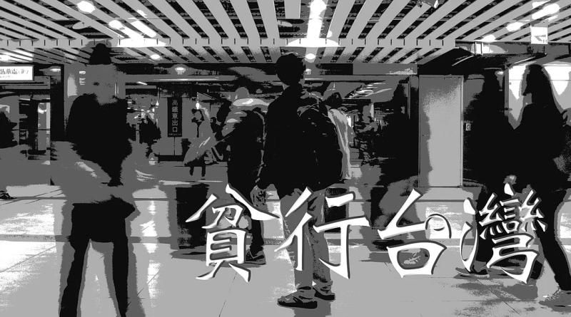 【貧痕】貧行台灣