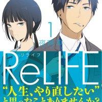 COMICOで連載中の人気webマンガ『ReLIFE 1~83話』 夜宵草