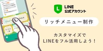 LINE公式アカウントリッチメニュー制作