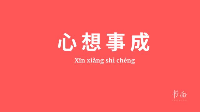 心想事成 - xīn xiǎng shì chéng - Buenas vibras hoy: el chengyu es utilizado para desear el bien a alguién, que todos sus sueños se hagan realidad.
