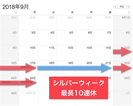 11連休 シルバーウィーク 9月15日(土)〜9月24日(日)