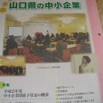 山口県の中小企業 絶対受注名刺セミナー紹介