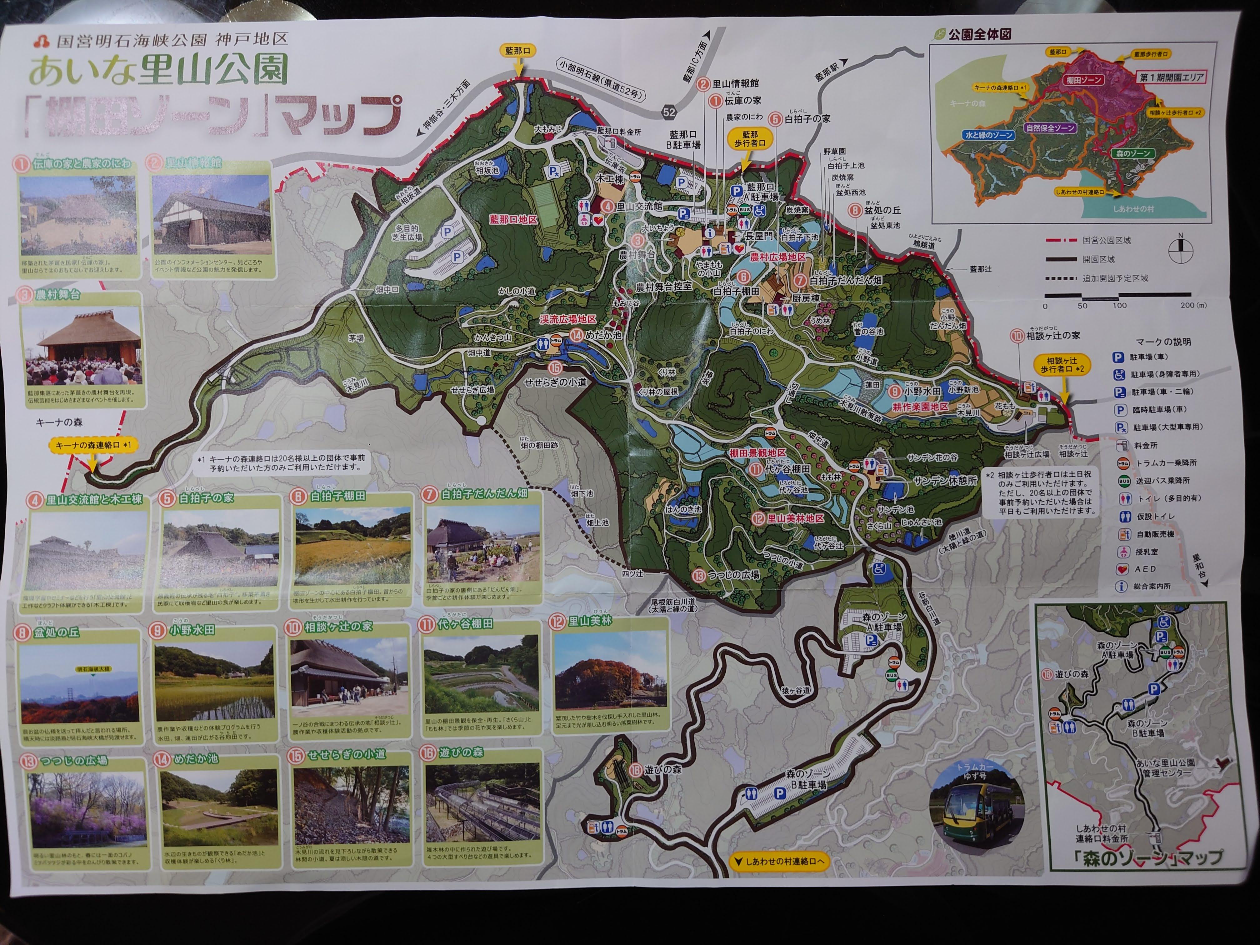 あいな里山公園ガイドブック