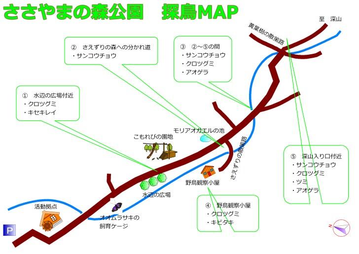 ささやまの森公園 探鳥MAP