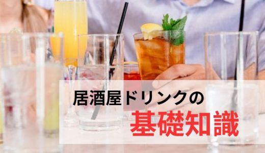 【一覧表あり】居酒屋のお酒の作り方22種類まとめ