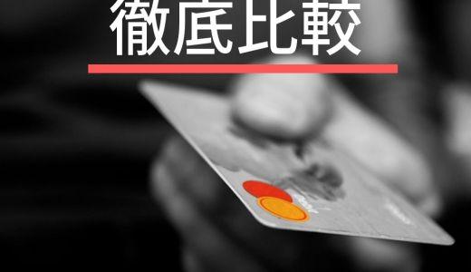 【徹底比較】ZOZOCARDと三井住友デビュープラスカードはどっちが良い?