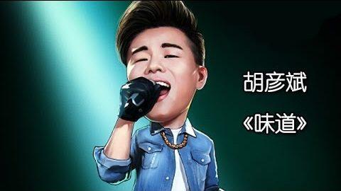 胡彦斌 味道 我是歌手 MV