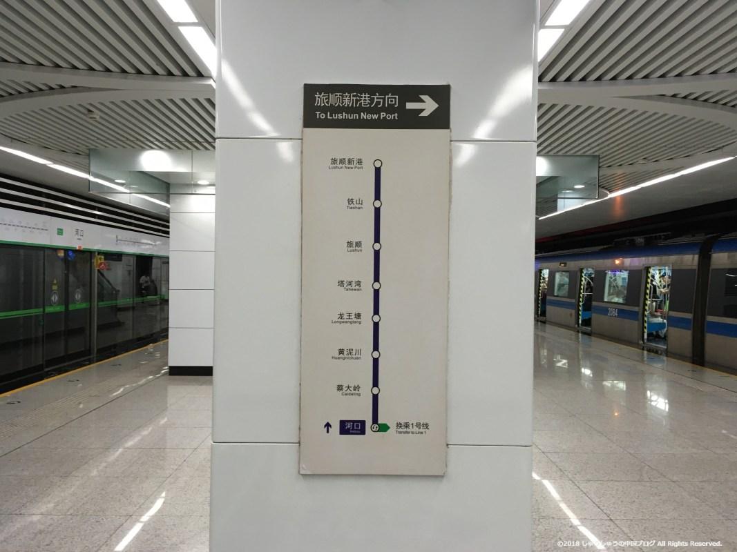 大連地下鉄河口駅のホーム