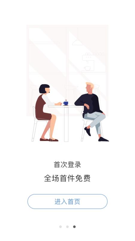 Luckin Coffeeのアプリ起動後の広告2