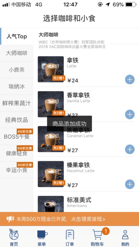 Luckin Coffeeアプリで買い物カートに入れる