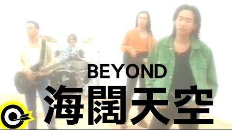 BEYOND 海闊天空 MV