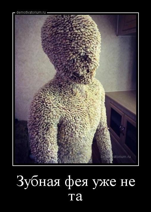 """Смешные картинки """"Зубная фея"""" (23 фото)   shutniki.club"""