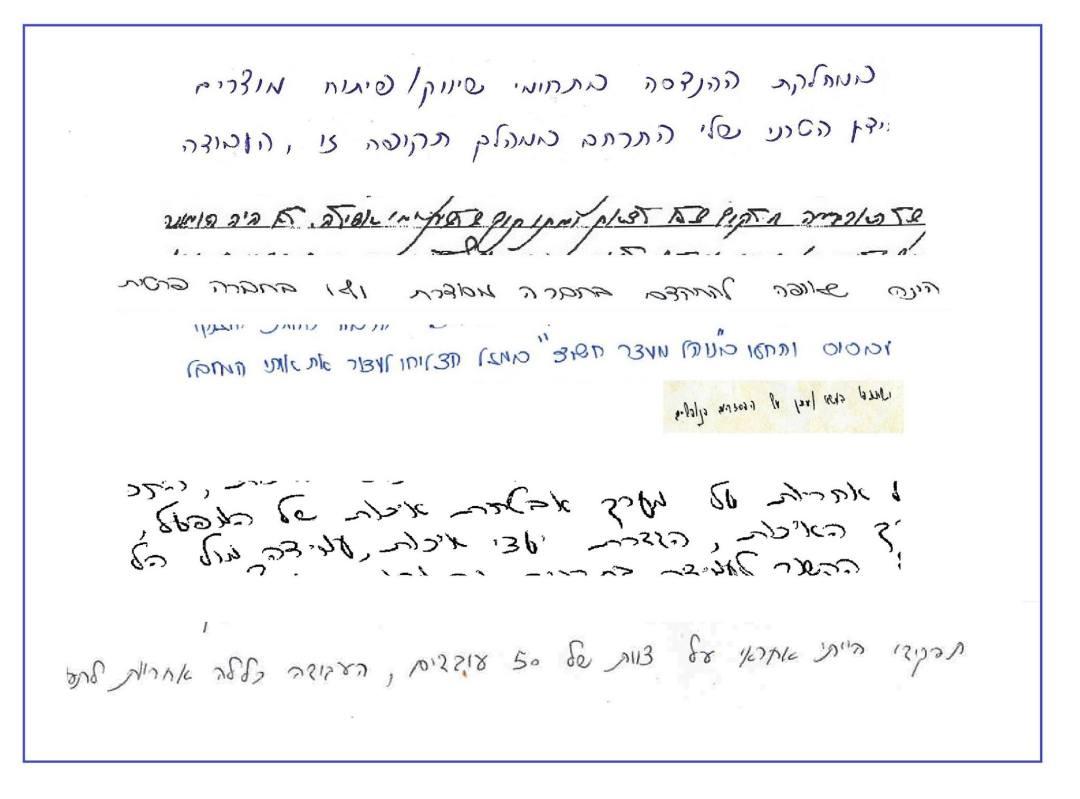 דוגמאות של כתבי יד מתוך אבחונים גרפולוגיים המדגימים סדר וארגון באבחון גרפולוגי