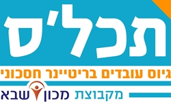 לוגו תכל'ס מקבוצת מכון שבא - גיוס עובדים