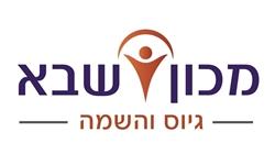 לוגו מכון שבא בדף אודות מכון שבא באתר קבוצת מכון שבא