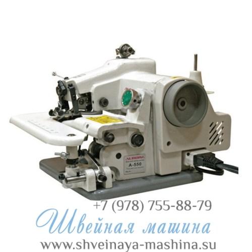 Подшивочная машина Aurora A-550 1