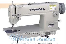 Промышленная прямострочная машина Typical GC6150H 1
