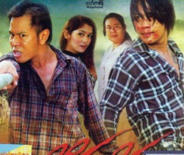 Myanmar New Movie Trailer 2017 Youtube