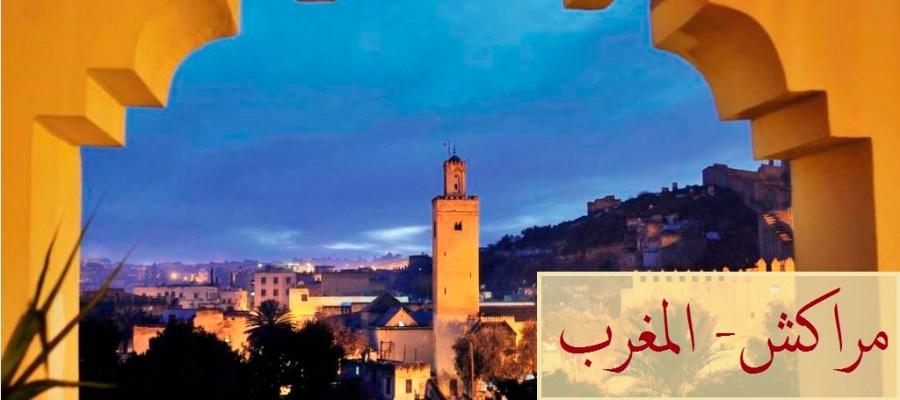 فيديو عن مراكش المغرب