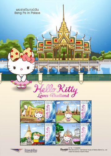 La série de timbres à l'effigie d'Hello Kitty