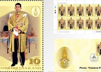Les premiers timbres postaux en l'honneur du Roi Rama X
