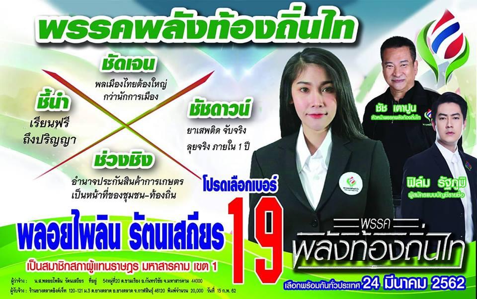 """Élections en Thaïlande : une candidate au centre de l'attention après des photos """"sexy"""""""