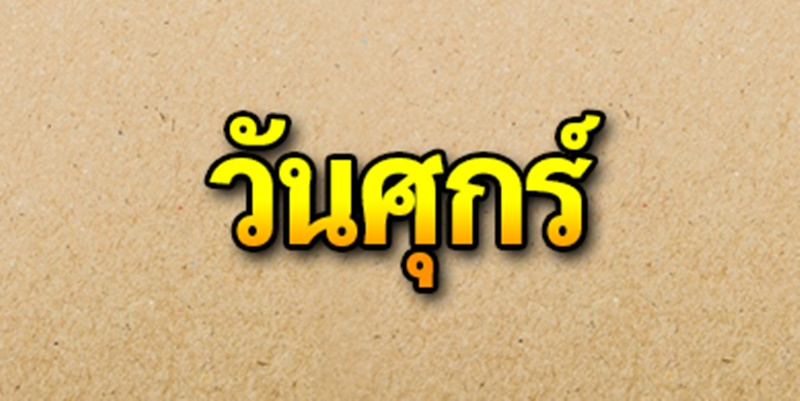 This image has an empty alt attribute; its file name is วัน-7.jpg