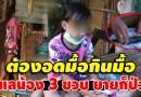 สู้ชีวิตมากๆ เด็กหญิง ป.2 ต้องอดมื้อกินมื้อ ดูแลน้อง 3ขวบ กับ ยาย ที่ป่วย