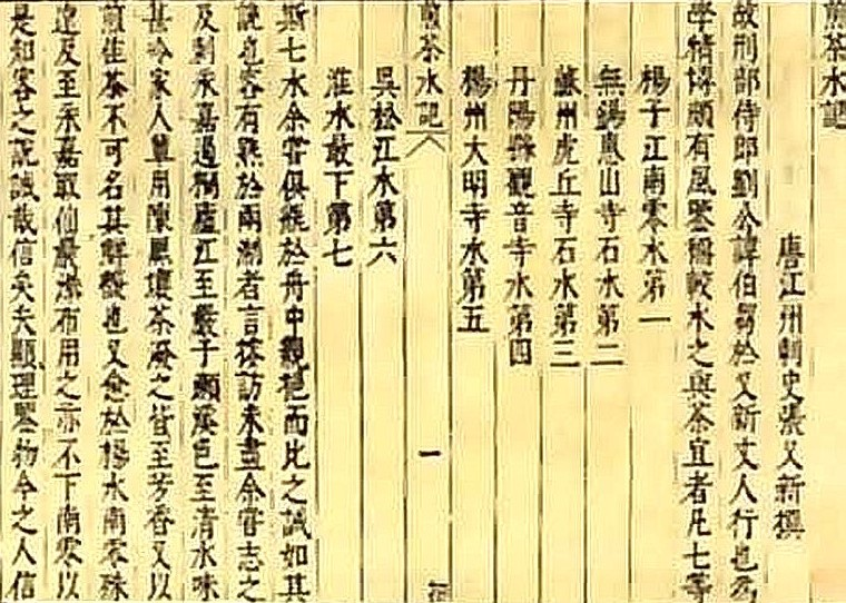 "Excerpt of Lu Yu's ""Cha Ching - The Classic of Tea"""