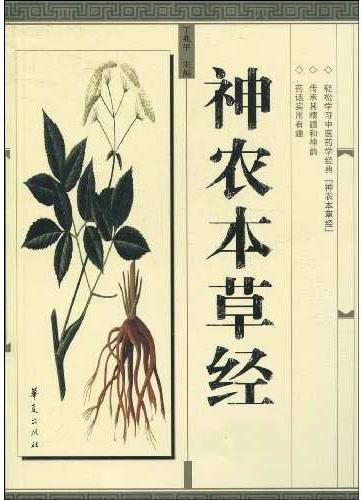 Shennong Beng Cao Jing