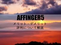 アフィンガー5のアイキャッチ画像