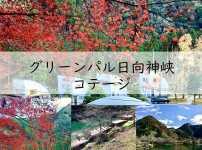 グリーンパル日向神峡のコテージ