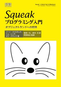 squeak2