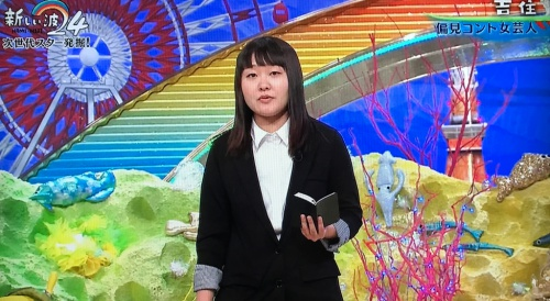 yosizumi,geinin