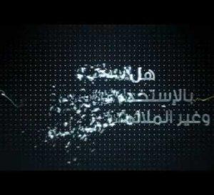 arabic cyber