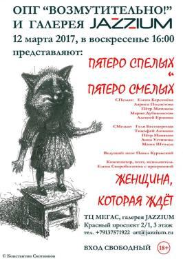 афиша сп 12 марта-2
