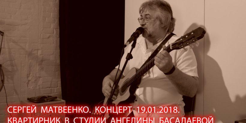 Сергей Матвеенко в Новосибирске