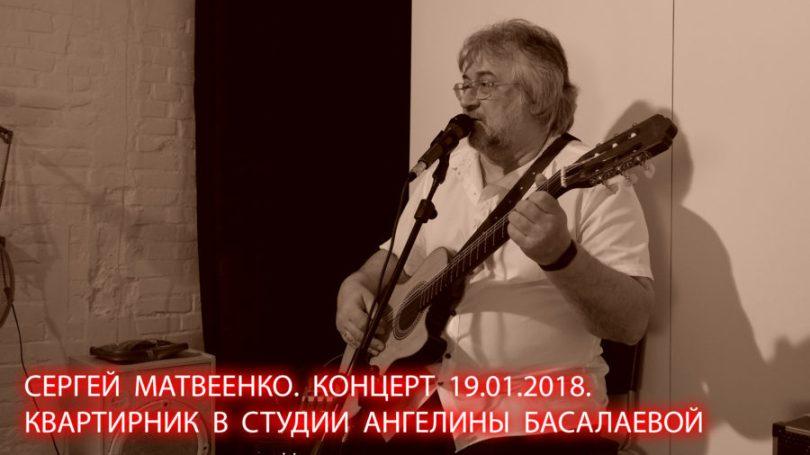 Концерт Сергея Матвеенко