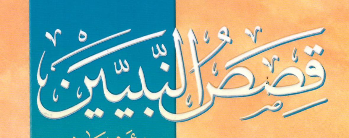 Qasas al-Nabiyeen - Exam Paper