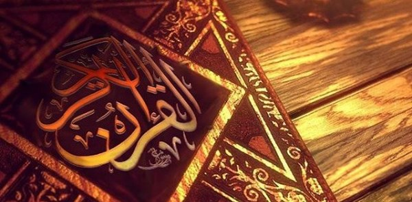 what does the word qur ān mean siblings of ilm