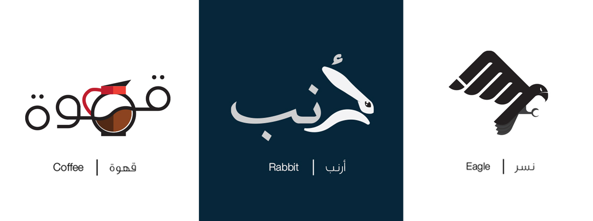 Artist Transforms Arabic Words To Illustrate What They Actually Mean